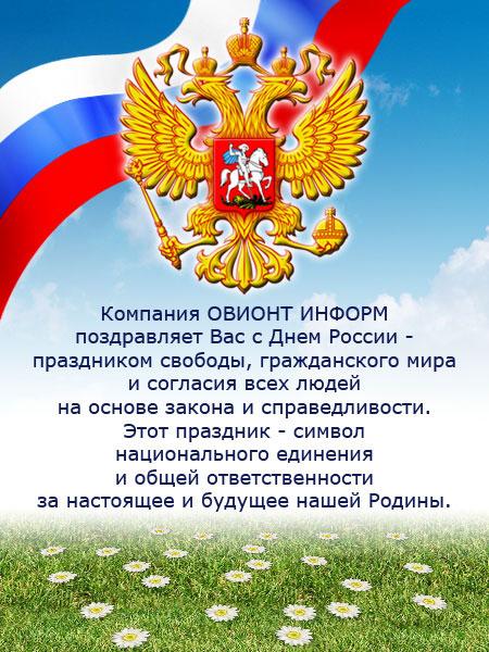 Поздравление губернатора день россии